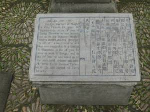 The ancient plaque of Fan Qin, also available in English